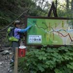 滋賀県・八つ淵の滝トレッキング㉖