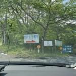 滋賀県・八つ淵の滝トレッキング①ガリバー旅行村の看板が目印