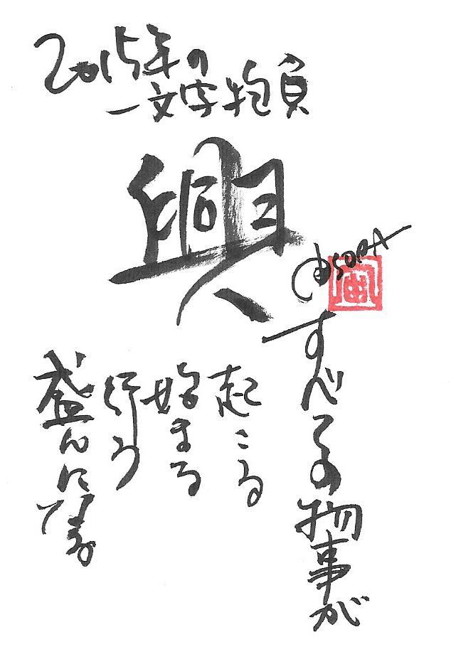 【2015年の『一文字抱負』を考える】 - 宙SORA official blog