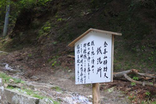 22-黄金山神社府水ツアー 下山後は恒例の銭洗い