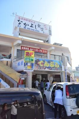 宙SORA 沖縄風水講座⑬ 天ぷら