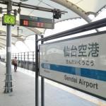 2-宙SORA-南三陸町-仙台空港駅