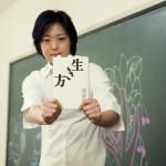 13-宙SORA-南三陸町-さんさん館「1日風水学校」の教材は稲盛和夫氏の「生き方」