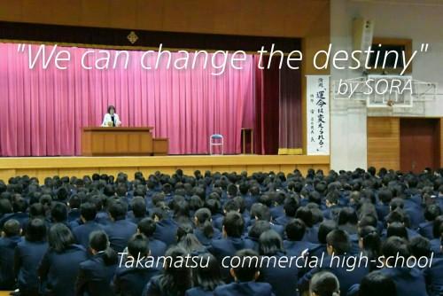高松商業高校 先輩講演「運命は変えられる」