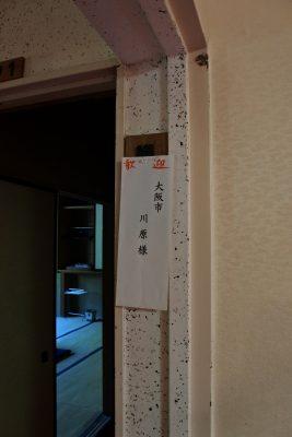 2-黄金山神社風水ツアー お籠もりの部屋